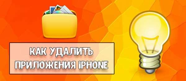 Как удалить приложение Айфон