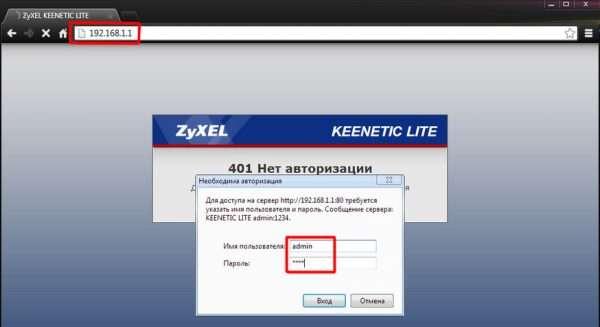 Форма логина и пароля для входа в роутер ZyXEL