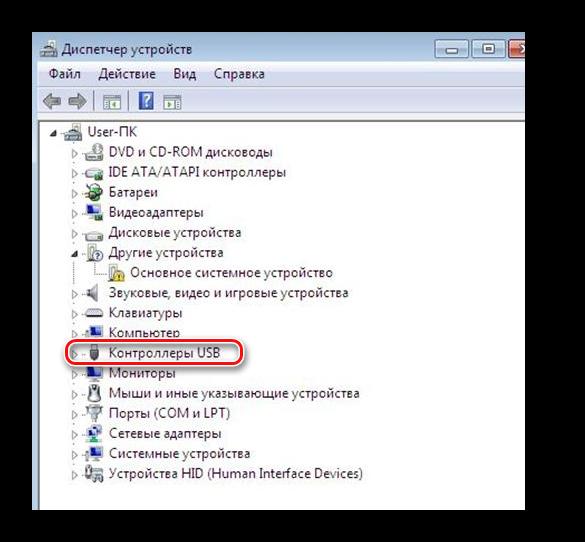 контроллеры usb диспетчер задач windows 7
