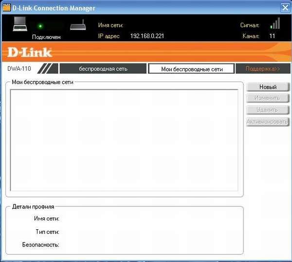 D-Link Connection Manager готов настроить раздачу Wi-Fi с DWA-131