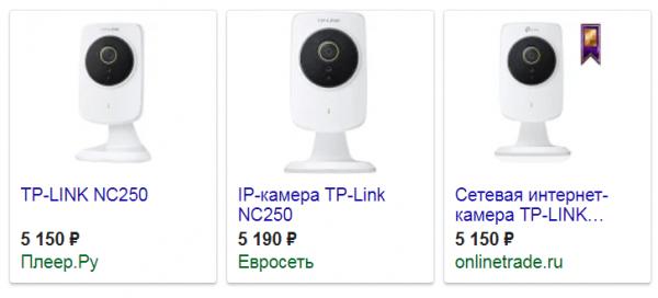 Ценовая характеристика облачной камеры TP-LINK NC250 в торговых точках