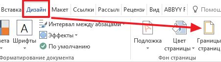 sdelat-ramku-v-vorde2013