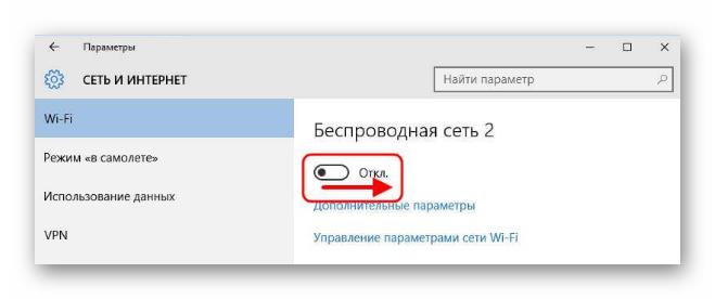 беспроводная сеть windows 10