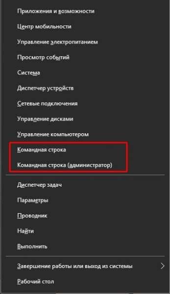 Пункт «Командная строка» в меню Win + X