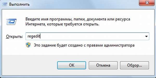 Удаление Google Chrome из реестра