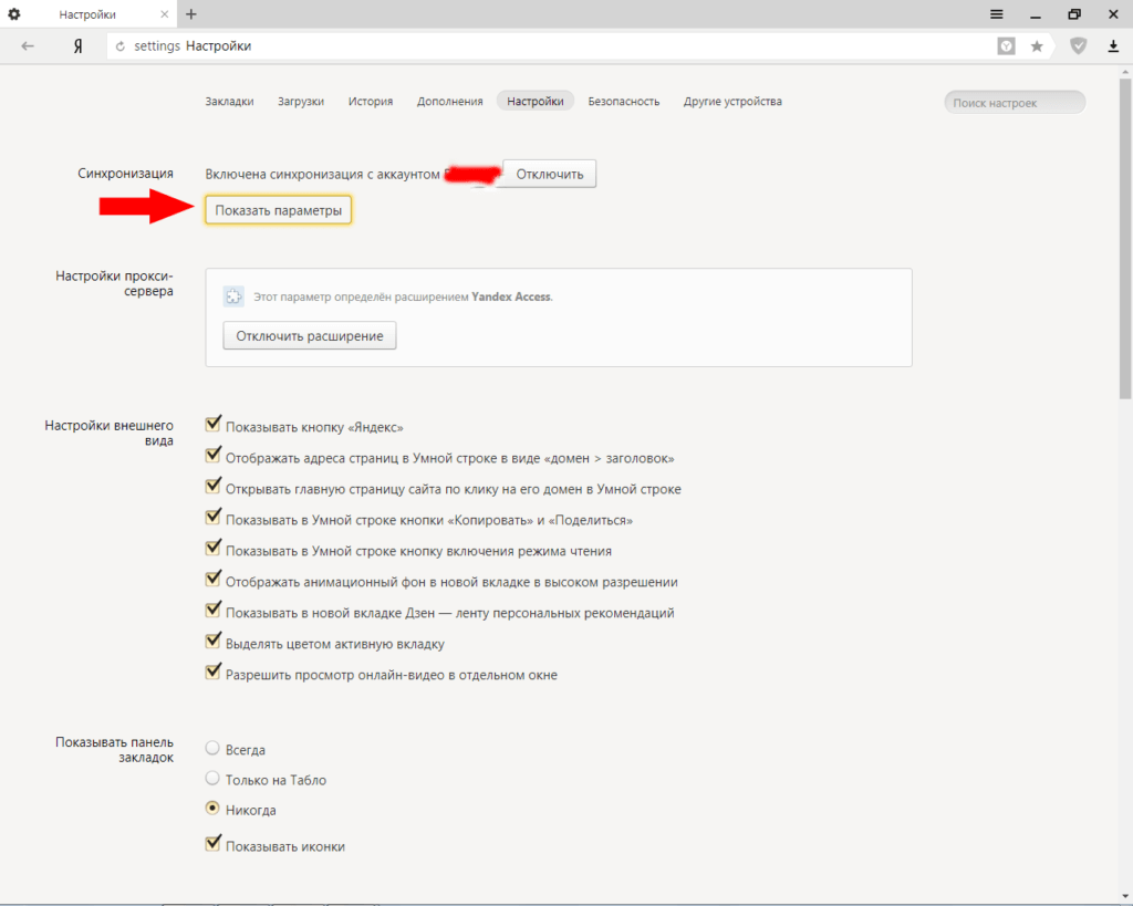 Как настроить синхронизацию в Яндекс Браузере
