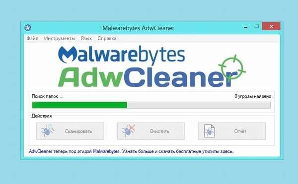 Проверка системы с помощью AdwCleaner