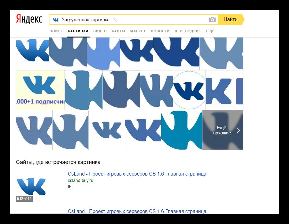 результаты поиска картинки яндекс