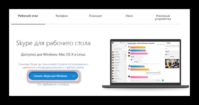 Загрузка обновленного Skype с официального сайта