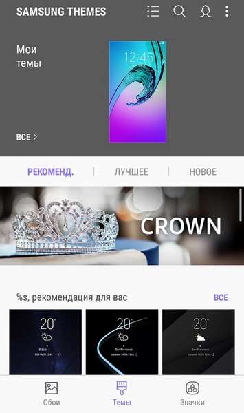 What is Samsung Themes com samsung android themestore android
