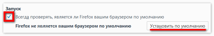 Установить Firefox браузером по умолчанию