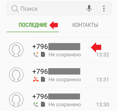 Как добавить номер в черный список на Андроид?