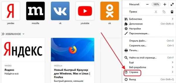 Главное меню браузера Mozilla