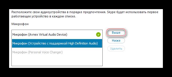 Изменение очередности использования оборудования Skype
