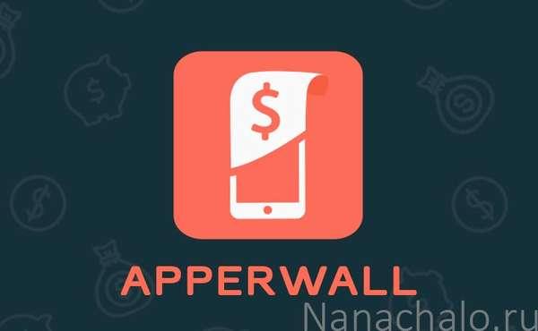 Логотип Apperwall