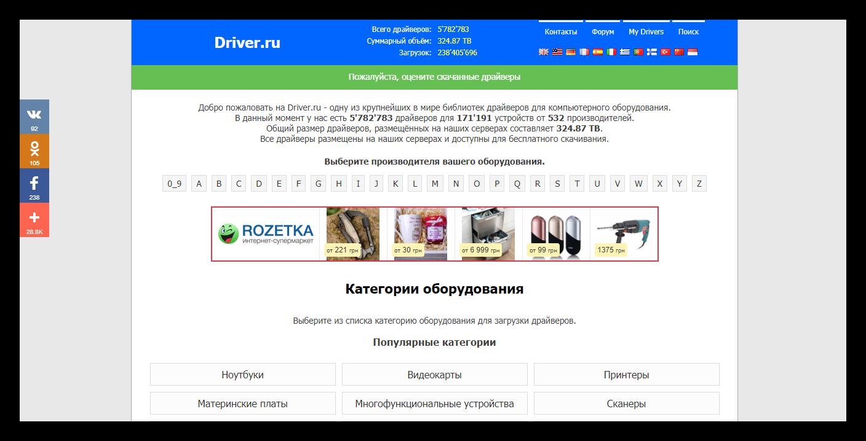 главная страница driver.ru