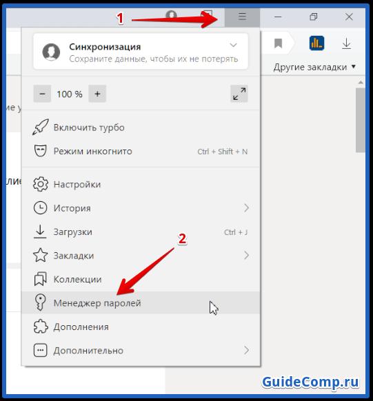 как удалить пароли в яндекс браузере