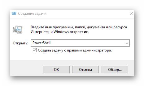 Создаем задачу PowerShell