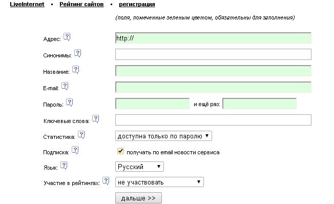 LiveInternet-registraciya-novogo-saita