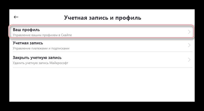 Переход к официальному сайту Skype для смены пароля