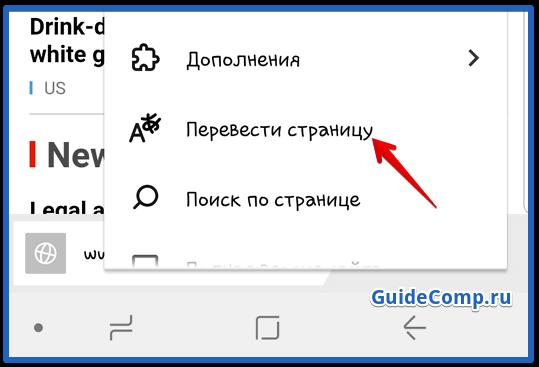 переводчик в браузере yandex
