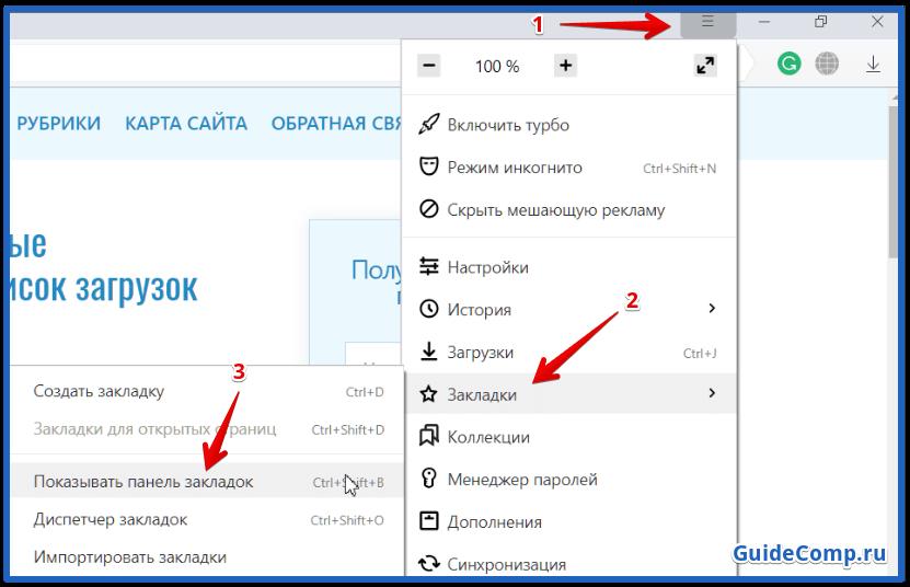 панель инструментов в яндекс браузере где находится