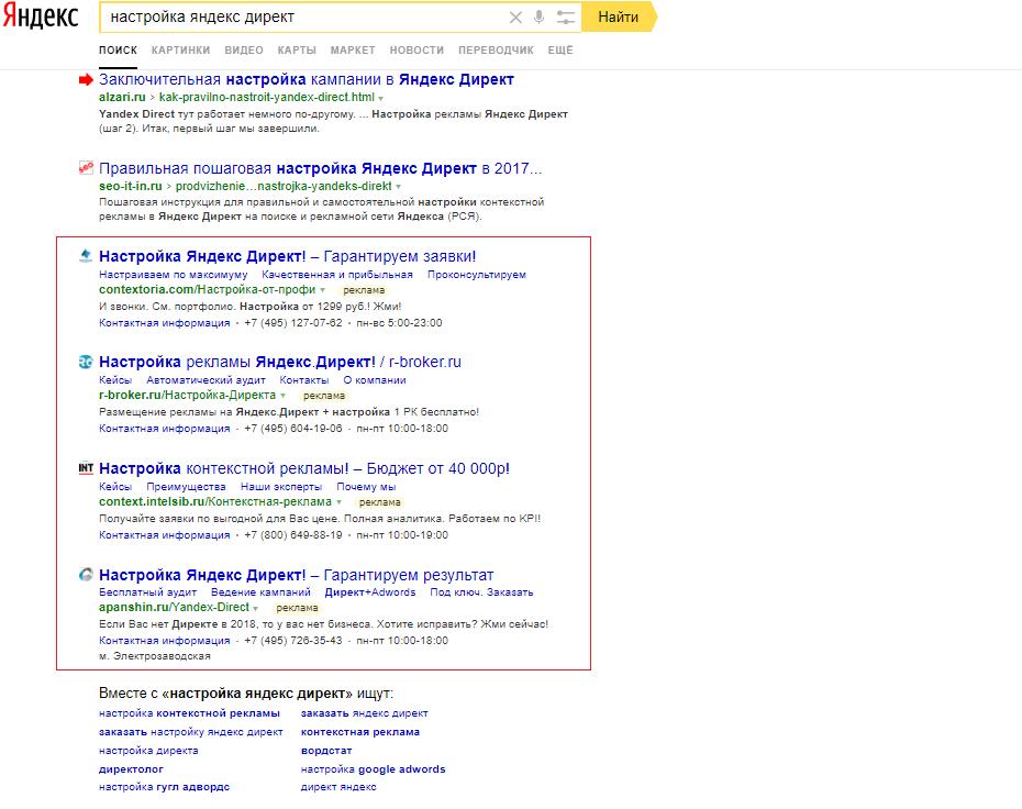 Динамические показы в Яндекс.Директе