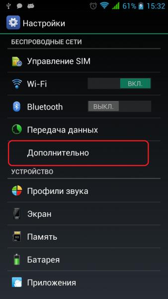 Раздел «Дополнительно» в настройках смартфона на базе Android