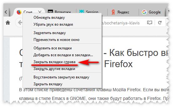 Закрыть вкладки справа в FireFox