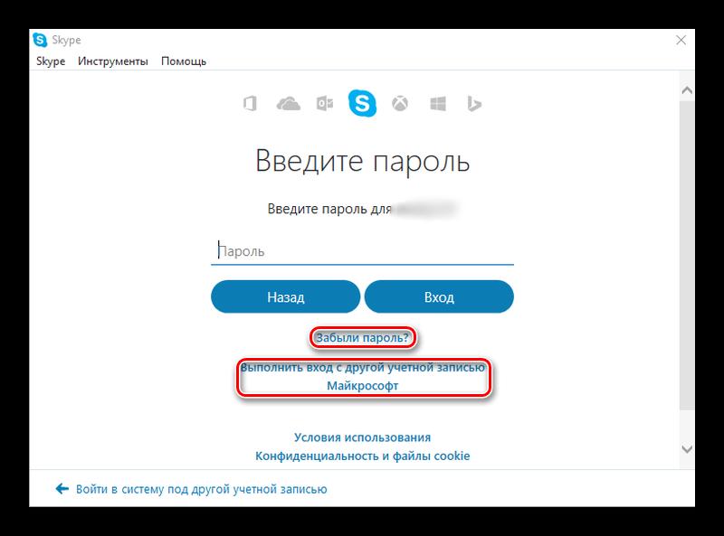 Восстановление пароля и вход под другой учётной записью в Skype