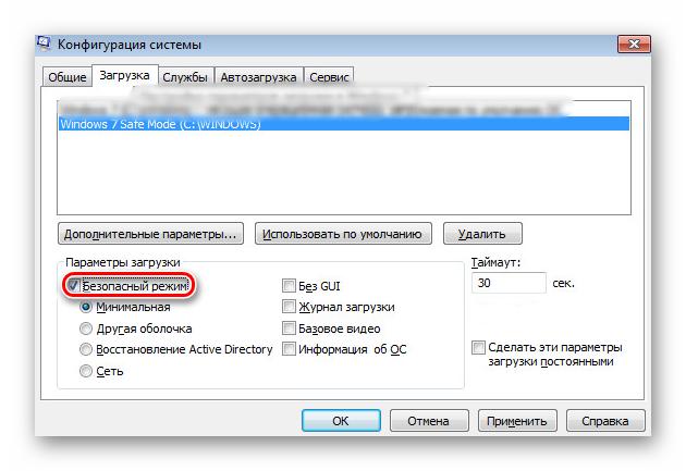 настраиваем конфигурацию системы Windows 7