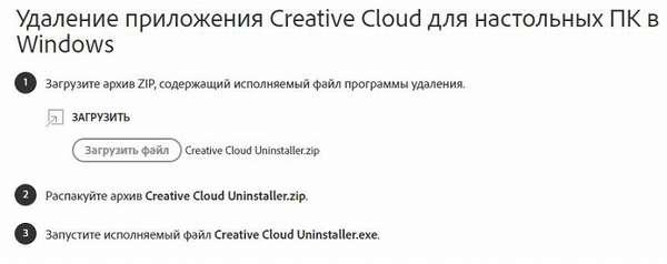 Как удалить Adobe Creative Cloud с Виндовс