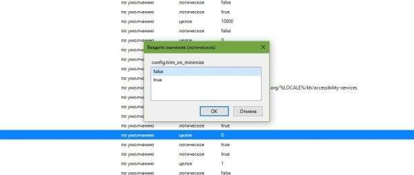 Как заставить браузер Firefox сворачиваться быстрее