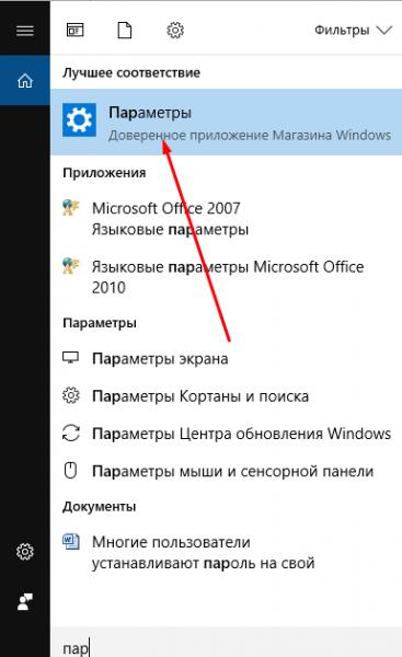 Пункт «Параметры» в меню «Пуск» Windows 10