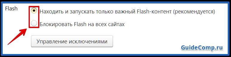 настройка adobe flash player в яндекс браузере
