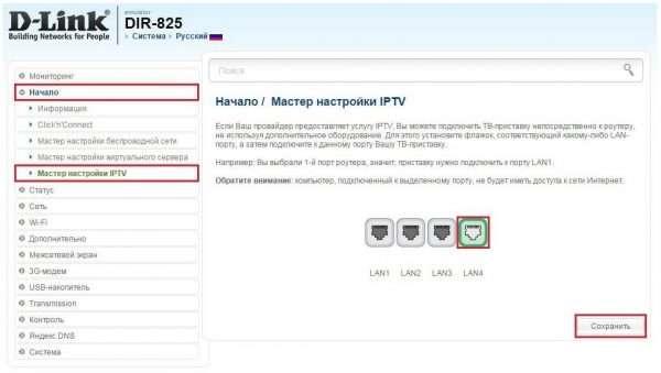 Настройка IPTV на DIR-совместимых моделях роутера