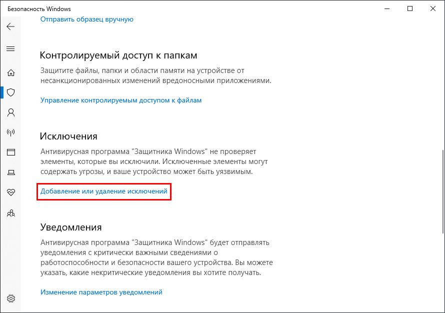 Исключения Защитника Windows