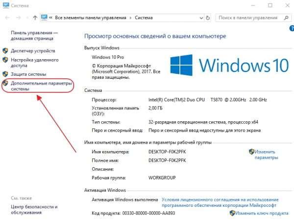 Кнопка «Дополнительные параметры системы» в окне «Система»