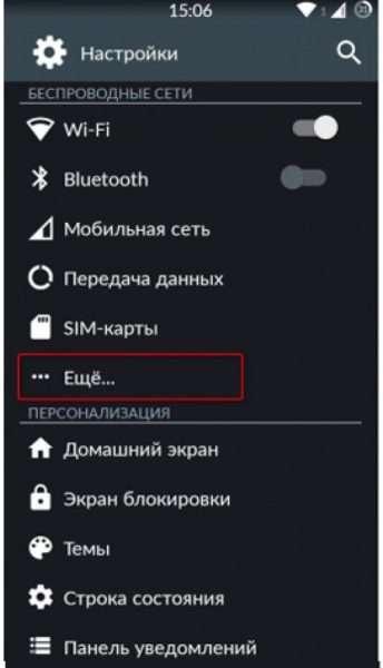 Экран настроек телефона