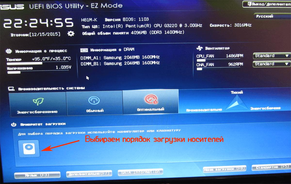 Выбираем порядок загрузки носителей в BIOS UEFI