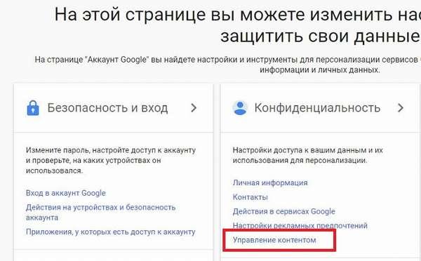 Удаление gmail