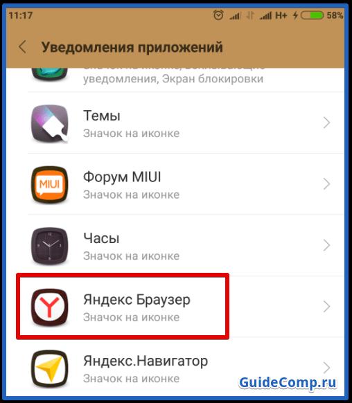 yandex browser push информирование