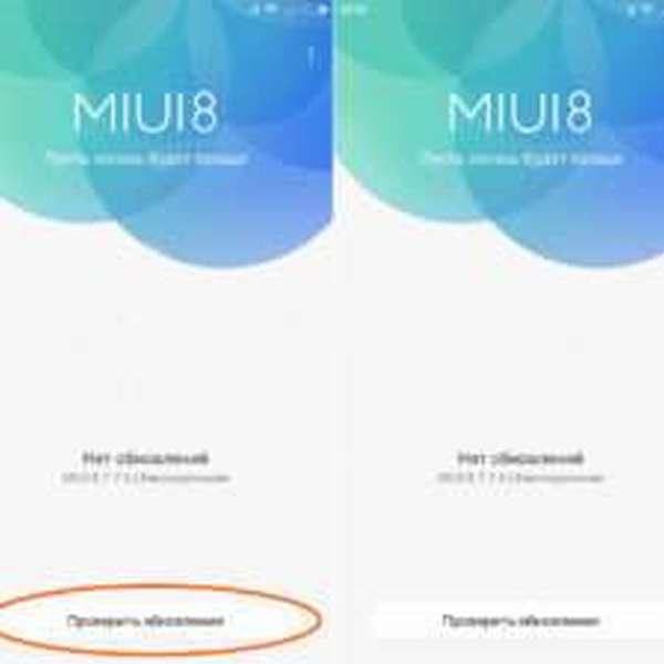 Как проверить обновление на Xiaomi