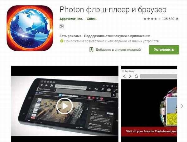 Photon флэш-плеер и браузер,