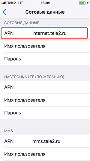 Создание APN-параметра iOS