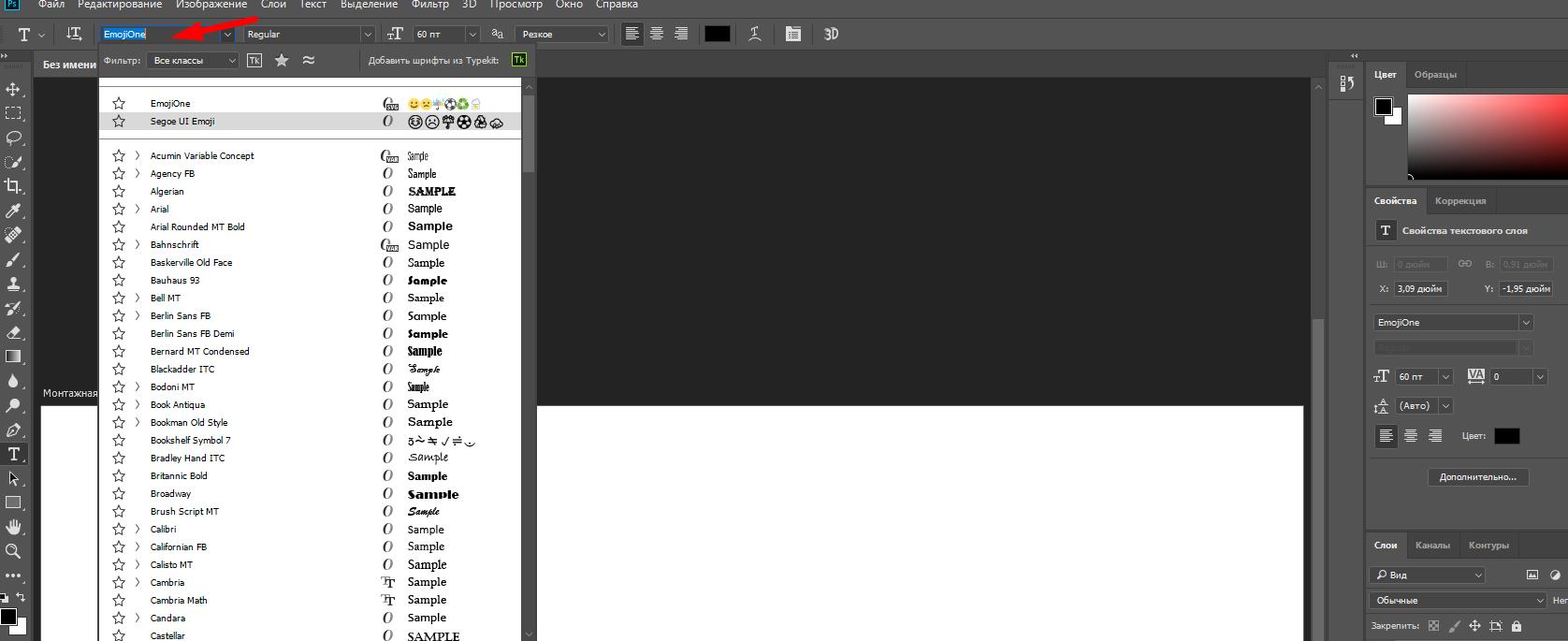 Устанавливаем шрифты для фотошопа в Windows. Подробная инструкция от А до Я