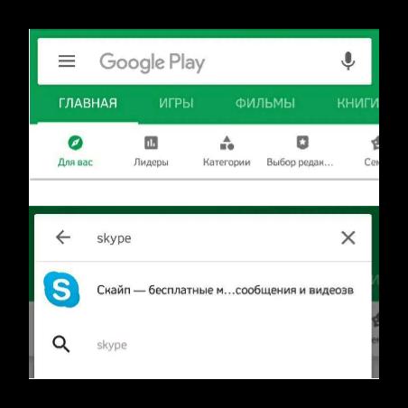 поиск скайп в гугл плей