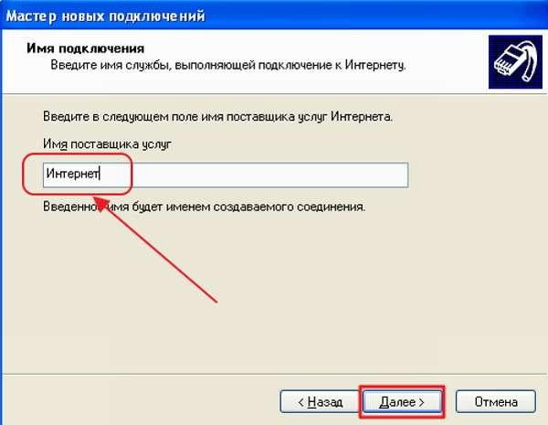 Выбор имени поставщика интернета в Windows XP