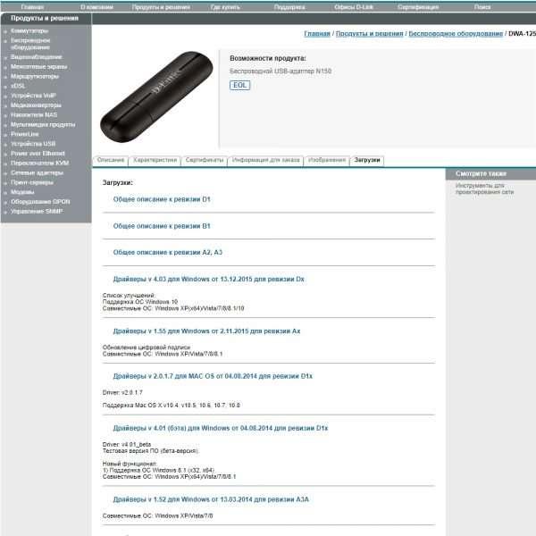 Веб-сайт D-LINK