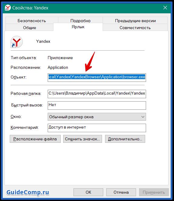 как скрыть адресную строку в браузере яндекс